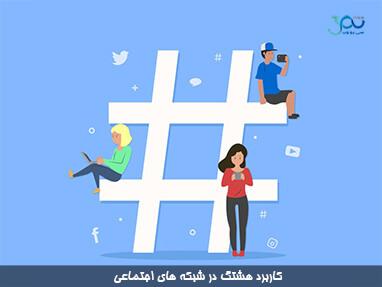 کاربرد هشتگ در شبکه های اجتماعی