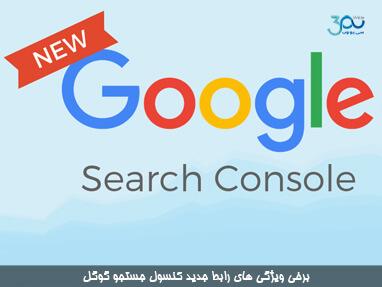 معرفی رابط جدید کنسول جستجوی گوگل